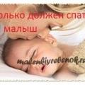 Режим: скільки годин повинен спати новонароджений